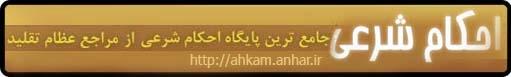 سایت جامع احکام شرعی